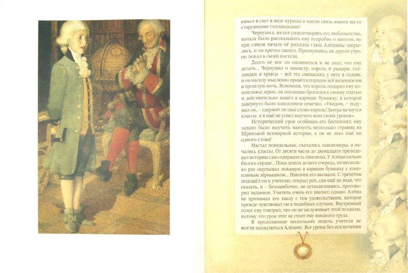 Иллюстрация 1 из 40 для Черная курица, или Подземные жители - Антоний Погорельский | Лабиринт - книги. Источник: Лабиринт