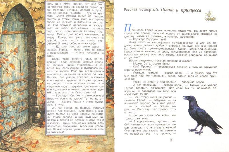 Иллюстрация 1 из 12 для Снежная королева - Ганс Андерсен | Лабиринт - книги. Источник: Лабиринт