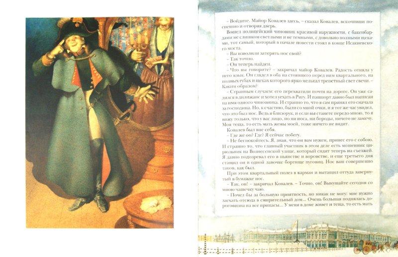 Иллюстрация 1 из 44 для Нос - Николай Гоголь | Лабиринт - книги. Источник: Лабиринт