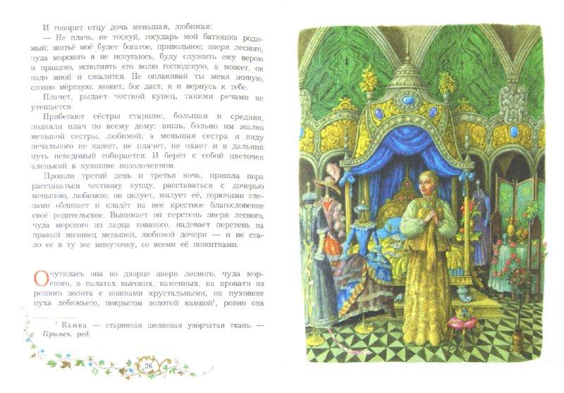 Иллюстрация 1 из 11 для Аленький цветочек - Сергей Аксаков | Лабиринт - книги. Источник: Лабиринт