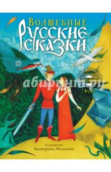 Купить Волшебные русские сказки, Рипол-Классик, Русские народные сказки