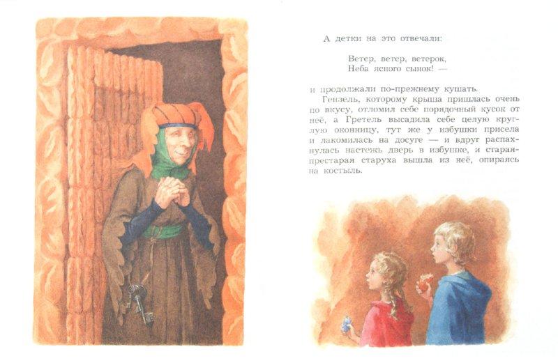 Иллюстрация 1 из 22 для Гензель и Гретель - Гримм Якоб и Вильгельм   Лабиринт - книги. Источник: Лабиринт