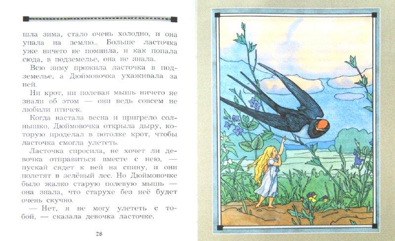 Иллюстрация 1 из 26 для Дюймовочка - Ханс Андерсен | Лабиринт - книги. Источник: Лабиринт