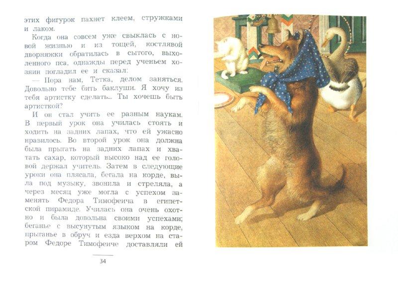 Иллюстрация 1 из 13 для Каштанка - Антон Чехов   Лабиринт - книги. Источник: Лабиринт