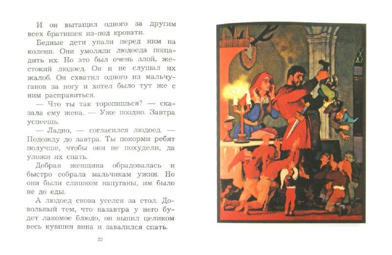 Иллюстрация 1 из 33 для Мальчик с пальчик - Шарль Перро | Лабиринт - книги. Источник: Лабиринт