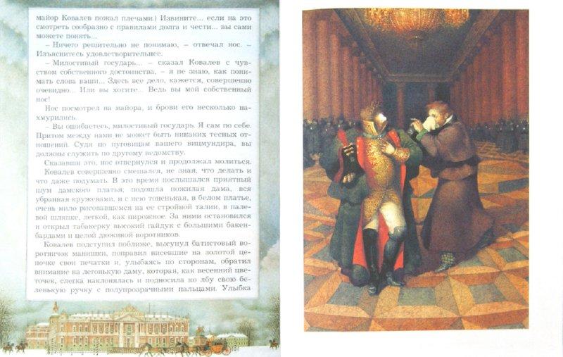 Иллюстрация 1 из 62 для Нос - Николай Гоголь | Лабиринт - книги. Источник: Лабиринт