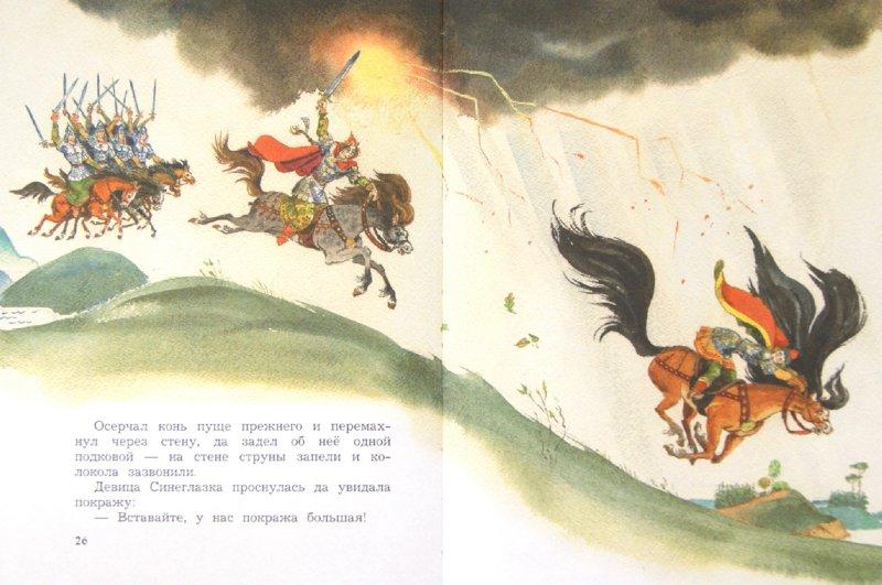 Иллюстрация 1 из 24 для Сказка о молодильных яблоках и живой воде | Лабиринт - книги. Источник: Лабиринт