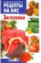 """Заготовки. Специальный выпуск журнала """"Рецепты на бис"""" № 1, 2012"""