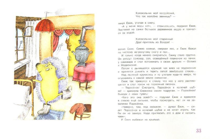 Иллюстрация 1 из 40 для Ежик в тумане и другие сказки - Сергей Козлов | Лабиринт - книги. Источник: Лабиринт