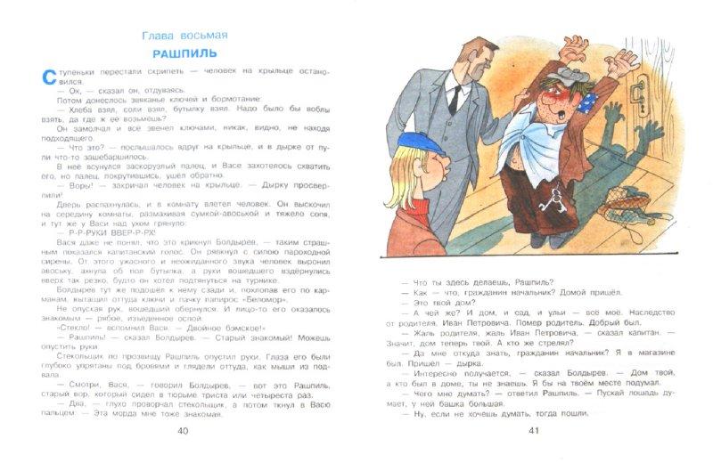 Иллюстрация 1 из 15 для Приключения Васи Куролесова - Юрий Коваль | Лабиринт - книги. Источник: Лабиринт