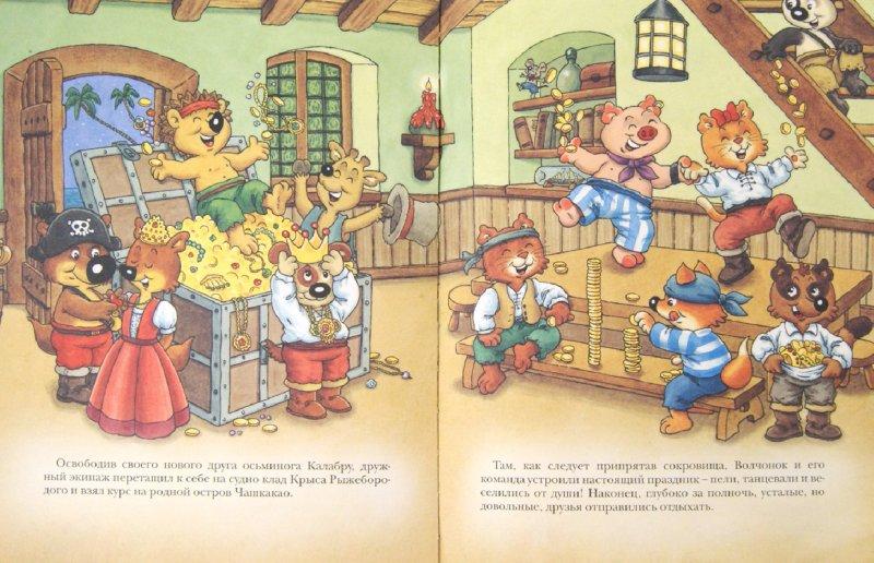 Иллюстрация 1 из 23 для Волчонок и морские разбойники - Филипп Маттер | Лабиринт - книги. Источник: Лабиринт