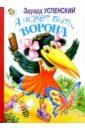 Успенский Эдуард Николаевич А может быть, ворона.../Искатель