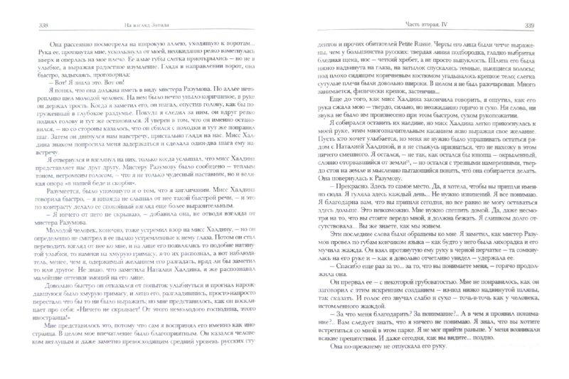 Иллюстрация 1 из 6 для Тайный агент: Простая история. На взгляд Запада - Джозеф Конрад | Лабиринт - книги. Источник: Лабиринт
