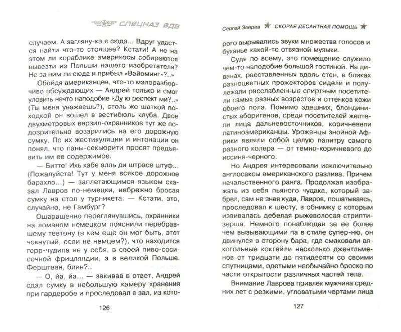 Иллюстрация 1 из 2 для Скорая десантная помощь - Сергей Зверев | Лабиринт - книги. Источник: Лабиринт