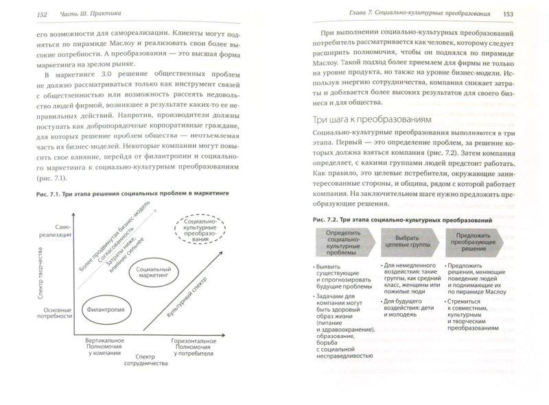 Иллюстрация 1 из 11 для Маркетинг 3.0. От продуктов к потребителям и далее - к человеческой душе - Котлер, Картаджайя, Сетиаван | Лабиринт - книги. Источник: Лабиринт