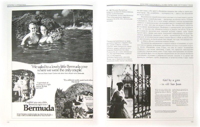 Иллюстрация 1 из 21 для Огилви о рекламе - Дэвид Огилви | Лабиринт - книги. Источник: Лабиринт