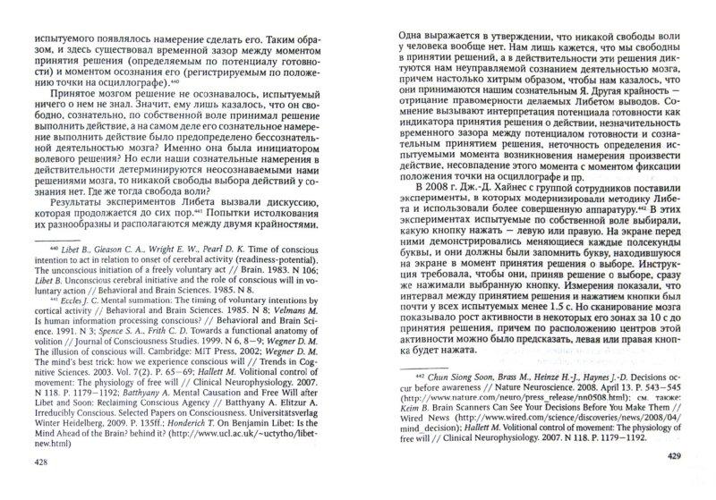 Иллюстрация 1 из 4 для Интуиция. Философские концепции и научное исследование - Анатолий Кармин | Лабиринт - книги. Источник: Лабиринт
