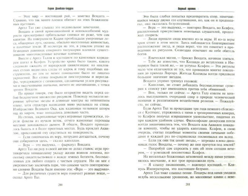 Иллюстрация 1 из 11 для Первый еретик - Аарон Дембски-Боуден | Лабиринт - книги. Источник: Лабиринт