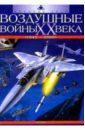 Бишоп К. Воздушные войны ХХ века (1945-2000)