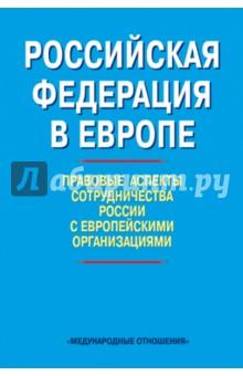 Российская Федерация в Европе: правовые аспекты сотрудничества России с европейскими организациями