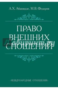 Право внешних сношений. Учебное пособие