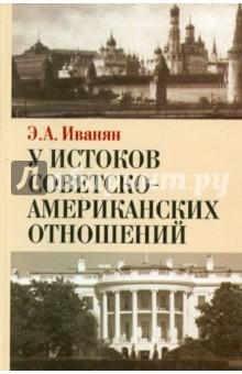 У истоков советско-американских отношений