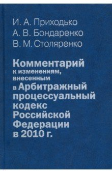 Комментарий к изменениям, внесенным в Арбитражный процессуальный кодекс РФ в 2010 г. (постатейный) эксмо арбитражный процессуальный кодекс рф на 15 ноября 2015 г
