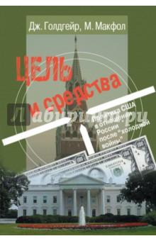 """Цель и средства. Политика США в отношении России после """"холодной войны"""""""