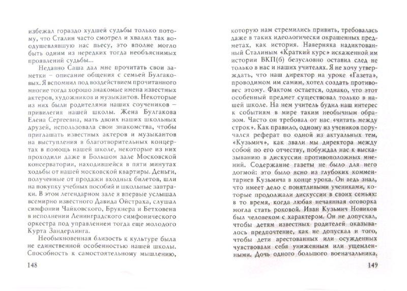 Иллюстрация 1 из 11 для Друзья не умирают - Маркус Вольф | Лабиринт - книги. Источник: Лабиринт