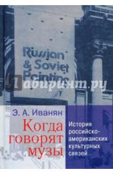 Когда говорят музы. История российско-американских культурных связей
