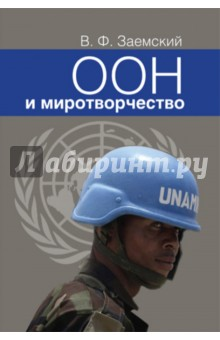 ООН и миротворчество. Курс лекций.