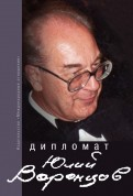 Дипломат Юлий Воронцов. Сборник воспоминаний