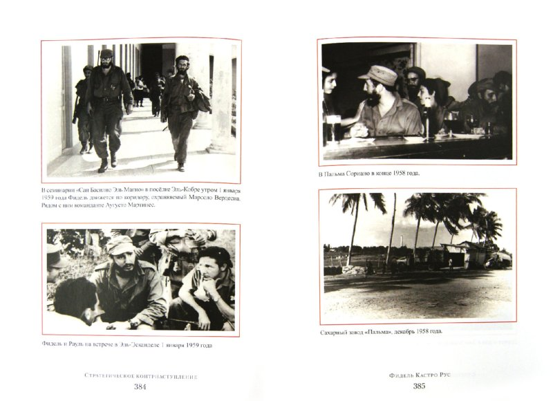 Иллюстрация 1 из 6 для Стратегическое контрнаступление - Фидель Кастро | Лабиринт - книги. Источник: Лабиринт