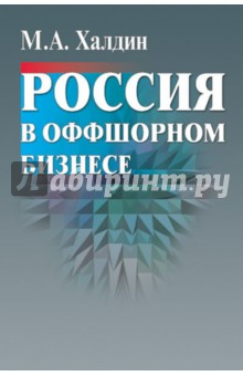 Россия в оффшорном бизнесе стратегические ориентиры внешнеэкономических связей россии в условиях глобализации