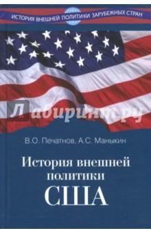 История внешней политики США как айфон 5s в сша с контрактом
