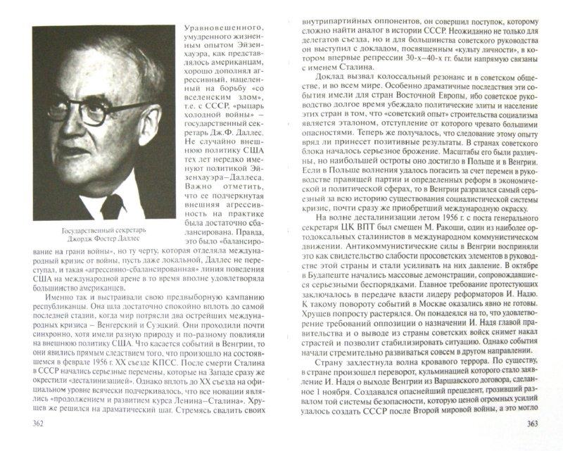 Иллюстрация 1 из 27 для История внешней политики США - Печатнов, Маныкин | Лабиринт - книги. Источник: Лабиринт