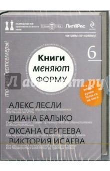 Книги меняют форму. Психология  противоположного пола. Выпуск 6 (CD)