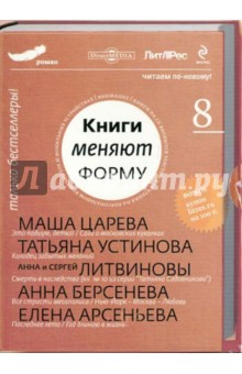 Книги меняют форму. Выпуск 8. Роман (CD)