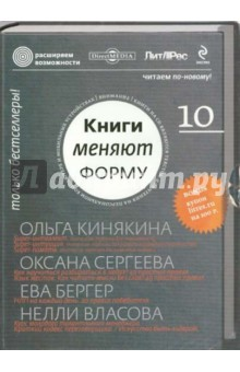 Книги меняют форму. Выпуск 10. Расширяем возможности (CD)