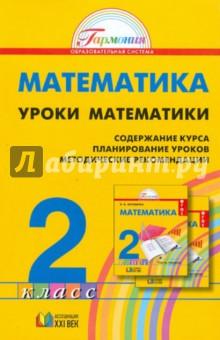 Книга Математика класс Уроки математики Методические  Математика 2 класс Уроки математики