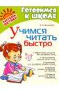 Учимся читать быстро, Балышева Елена Николаевна