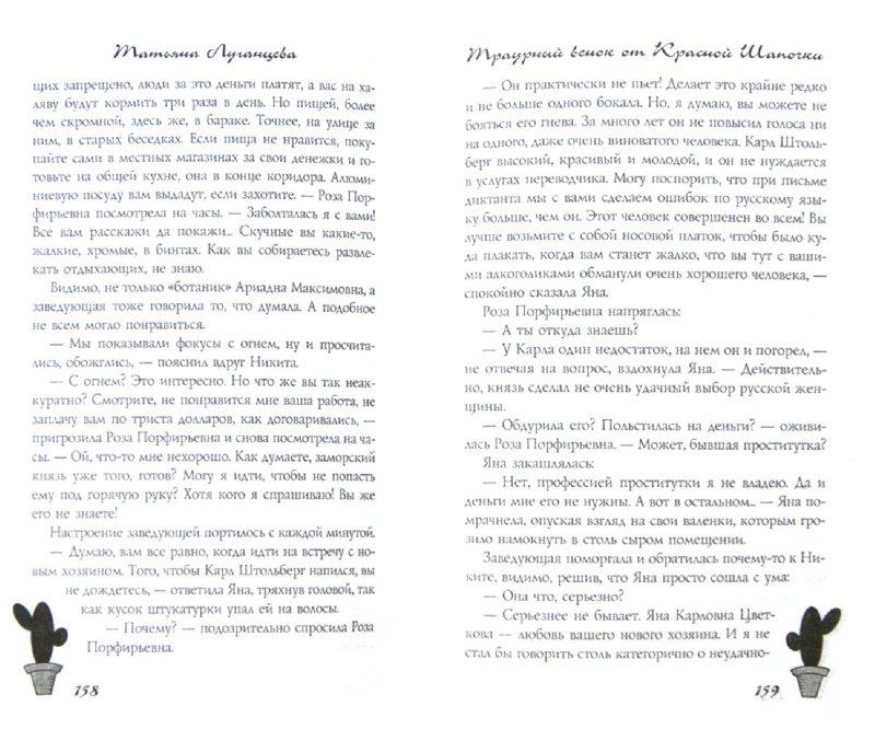 Иллюстрация 1 из 2 для Траурный венок от Красной Шапочки - Татьяна Луганцева | Лабиринт - книги. Источник: Лабиринт