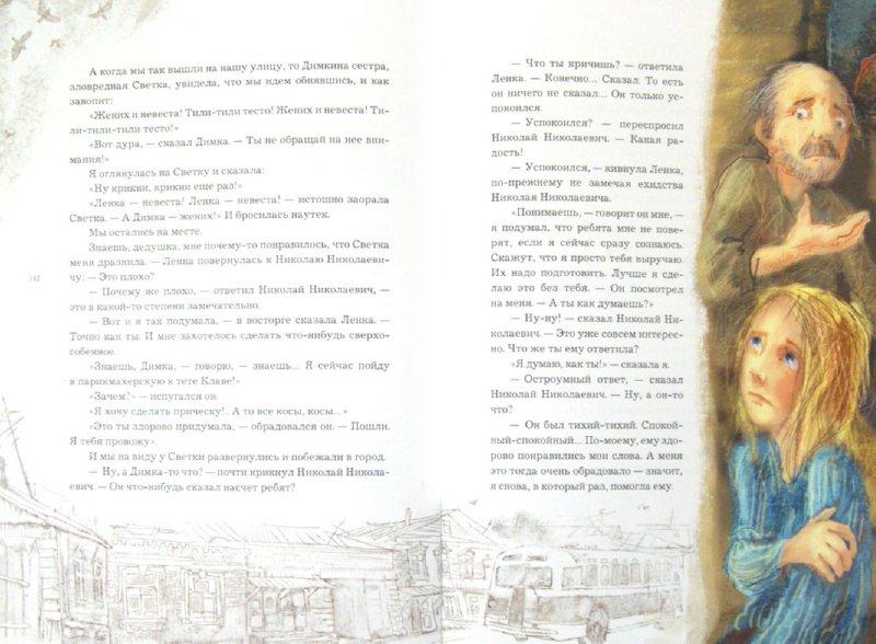 Иллюстрация 1 из 21 для Чучело - Владимир Железников | Лабиринт - книги. Источник: Лабиринт