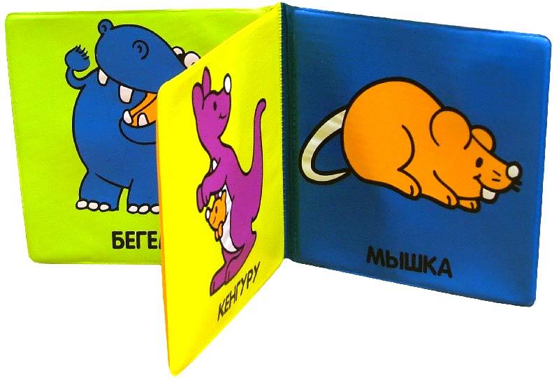 Иллюстрация 1 из 7 для Пищалки. Дельфин   Лабиринт - книги. Источник: Лабиринт