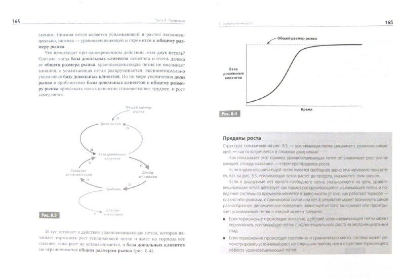 Иллюстрация 1 из 6 для Видеть лес за деревьями. Системный подход для совершенствования бизнес-модели - Деннис Шервуд | Лабиринт - книги. Источник: Лабиринт