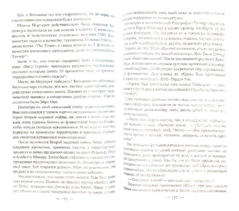 Иллюстрация 1 из 11 для Тэтчер: неизвестная Мэгги - Дмитрий Медведев | Лабиринт - книги. Источник: Лабиринт