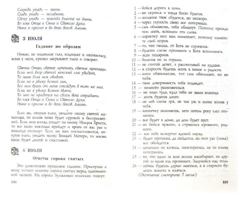 Иллюстрация 1 из 9 для Защитная книга-календарь. Заговоры и обереги на каждый день - Наталья Степанова | Лабиринт - книги. Источник: Лабиринт