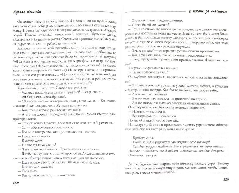Иллюстрация 1 из 10 для В погоне за счастьем - Дуглас Кеннеди   Лабиринт - книги. Источник: Лабиринт