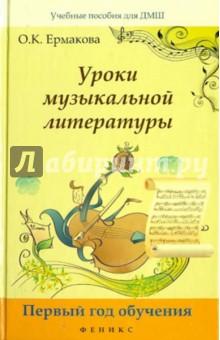 Уроки музыкальной литературы. Первый год обучения учебники феникс музыкальная литература за 3 года общеразвивающая общеобразоват программа 1 год обучения