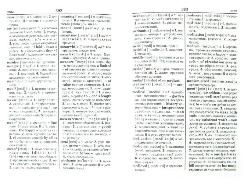 Иллюстрация 1 из 7 для Англо-русский словарь В. К. Мюллера - Владимир Мюллер | Лабиринт - книги. Источник: Лабиринт